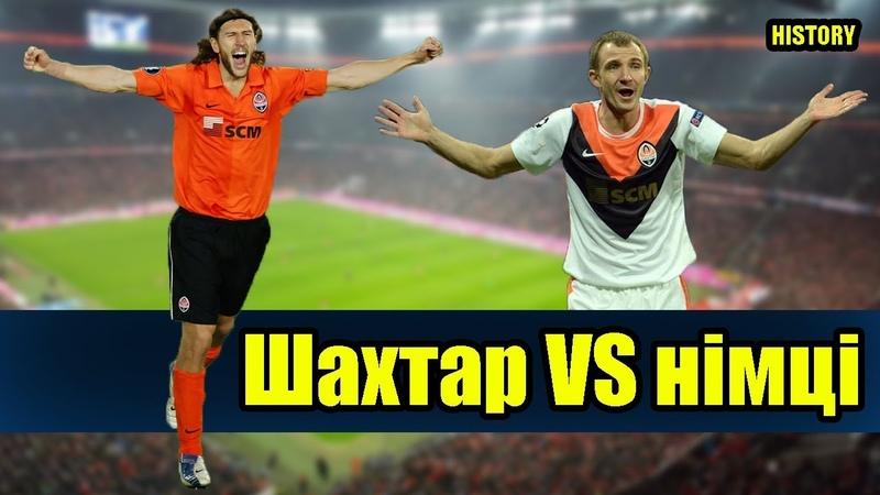 Шахтар проти німецьких команд | Айнтрахт проти українських | Історія зустрічей