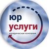 ЮРУСЛУГИ юристы адвокаты Ижевск Набережные Челны