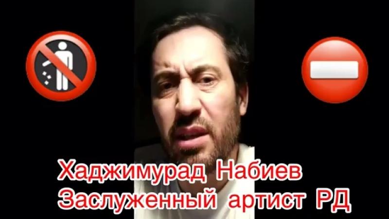 Хаджимурад Набиев