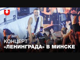 Концерт Ленинграда в Минске