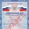 Сертификат по русскому языку на  гражданство и р