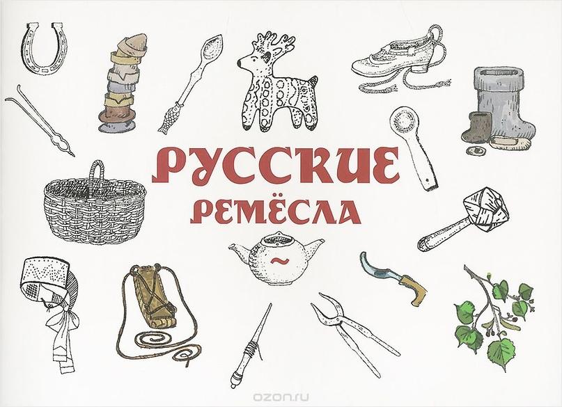 Русские ремёсла