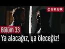 Çukur 33. Bölüm (Sezon Finali) - Ya Alacağız, Ya Öleceğiz!