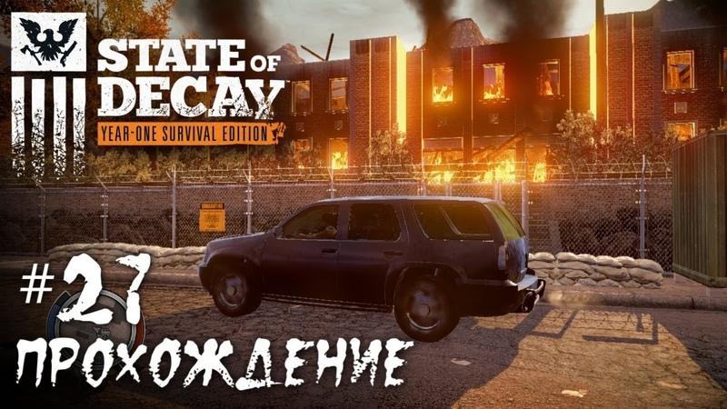 State of Decay Переполох в суде - Прохождение 27