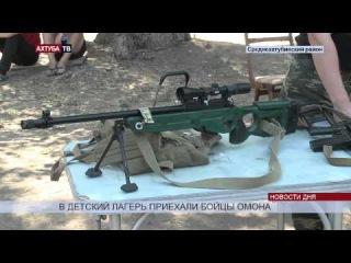 Бойцы ОМОНа привезли оружие в лагерь «Каскад»
