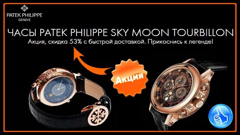 Patek Philippe Sky Moon Tourbillon - самые дорогие часы в мире