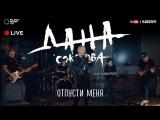 Дана Соколова — Отпусти меня (русская музыка, клипы, новинки)