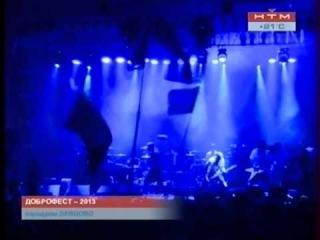 Король и Шут - «Доброфест-2013» (Телеверсия от НТМ)