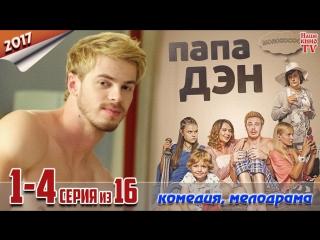 Пaпa Дэн / HD 720p / 2017 (мелодрама, комедия). 1-4 серия из 16