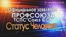 Статус Человека официальное заявление ТСПС Союз ССР | Профсоюз Союз ССР | 21 сентября 2018