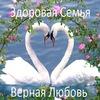 Здоровая Семья и Верная Любовь!