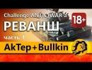 AkTep и Bullkin LebWa online stream