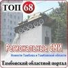 ТОП68-Тамбовский областной портал