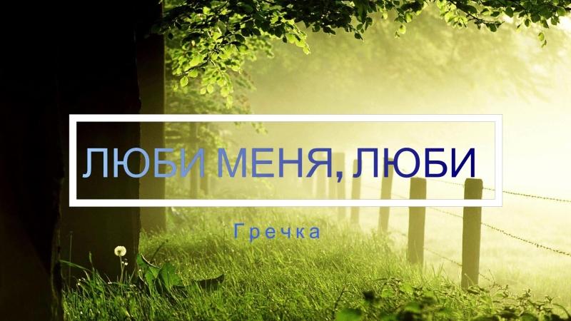 Lyubi_menya_lyubi