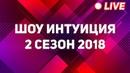 ШОУ Интуиция 2 сезон 2018 live