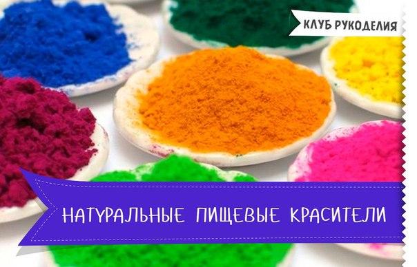 Как сделать домашние красители для крема 482