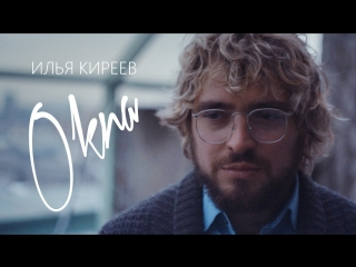 Илья Киреев - Окна (Official video)