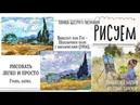 Быстрое рисование. Серия Вдохновляясь классиками Ван Гог - Пшеничное поле с кипарисами, 20 МИН.!