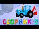 СБОРНИК 2 - ЕДЕТ ТРАКТОР 50 минут 8 развивающих песенок мультиков для детей про тра...
