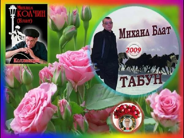 Михаил Блат - альбом Табун !