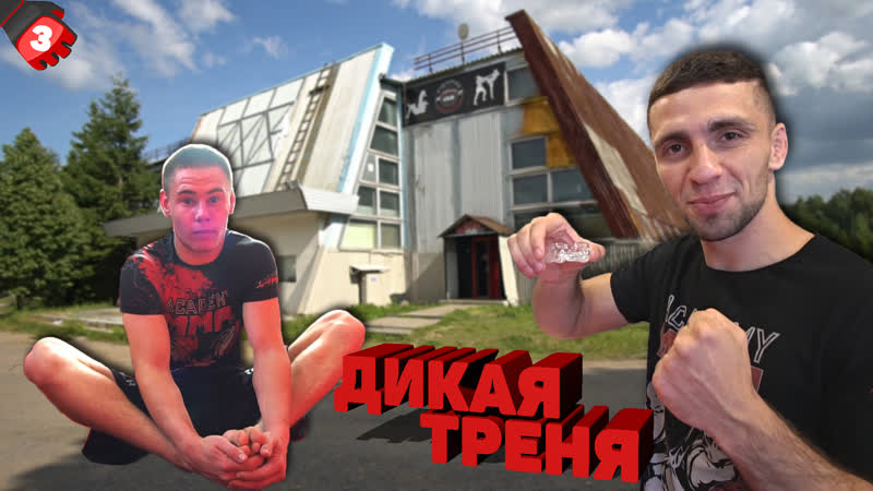 ACADEMY MMA VLOG Episode 3 Новичок в ММА. Как варить капу. Работа на мешке