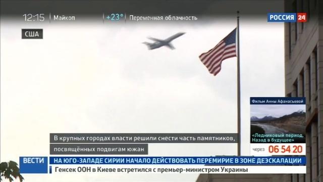 Новости на Россия 24 Ку Клукс Клан вышел на защиту генерала Ли с оружием в руках