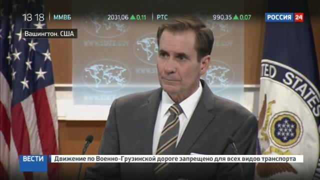 Новости на Россия 24 • Правда по Кирби Госдеп избрал политику обвинений