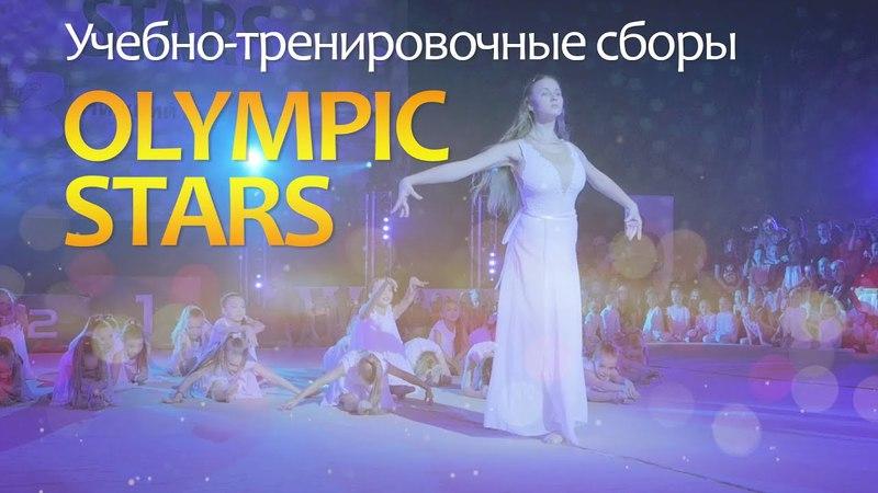 Сборы по художественной гимнастике Olympic Stars