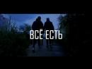 ЛИЛ ЖОПА x GATLING x YOKA - ВСЁ ЕСТЬ [prod. by ESKRY]