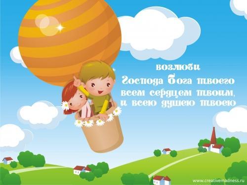 Христианские открытки для дети