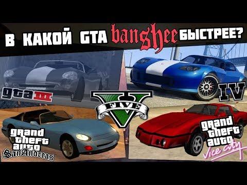 в какой GTA БАНШИ быстрее