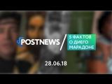 28.06 | 5 фактов о Диего Марадоне
