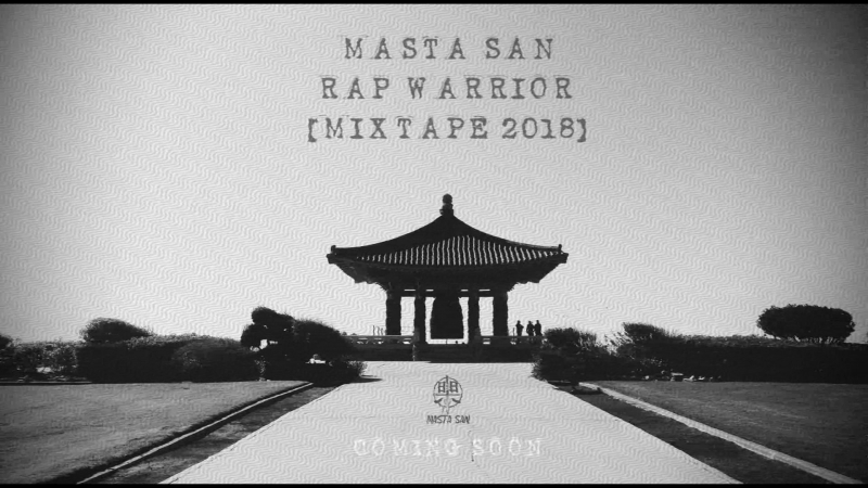 MASTA SAN - RAP WARRIOR [MIXTAPE 2018] COMING SOON
