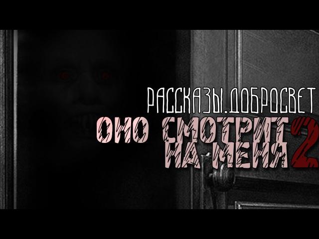 Страшная история - Оно смотрит на меня 2: Кошмары на кухне
