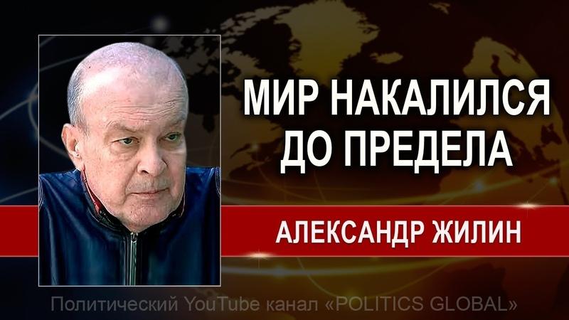 Александр ЖИЛИН ВСЁ НАМНОГО ХУЖЕ ЧЕМ ВЫ ДУМАЕТЕ 12 09 2018