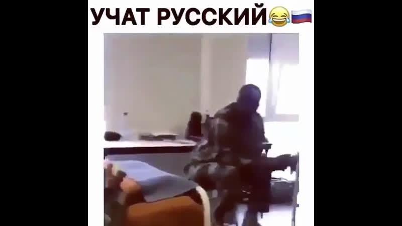Учат русский начали с матов