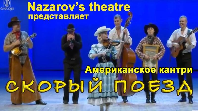 Nazarov's theatre Кантри-музыка Скорый поезд