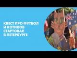 Квест про футбол и котиков стартовал в Петербурге