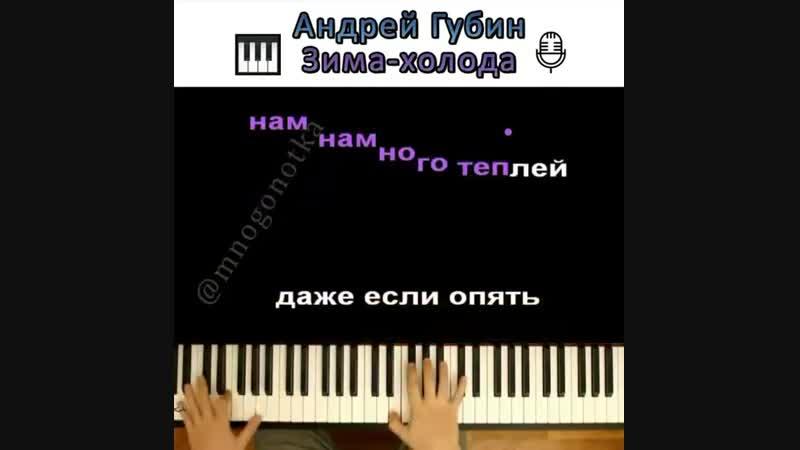 ❄ @mnogonotka ❄ ⛄ Андрей Губин Зима холода ⛄ PIANO KARAOKE ● андрейгубин губин зимахолода лиза 90е хиты90х дискотека