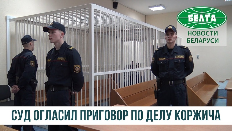 От 6 до 9 лет Суд огласил приговор по делу Коржича