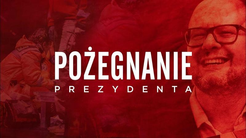 CO SIĘ WYDARZYŁO NA POGRZEBIE PREZYDENTA ostatnie pożegnanie prezydenta Gdańska Pawła Adamowicza