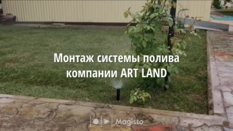 Монтаж системы полива компании ART LAND