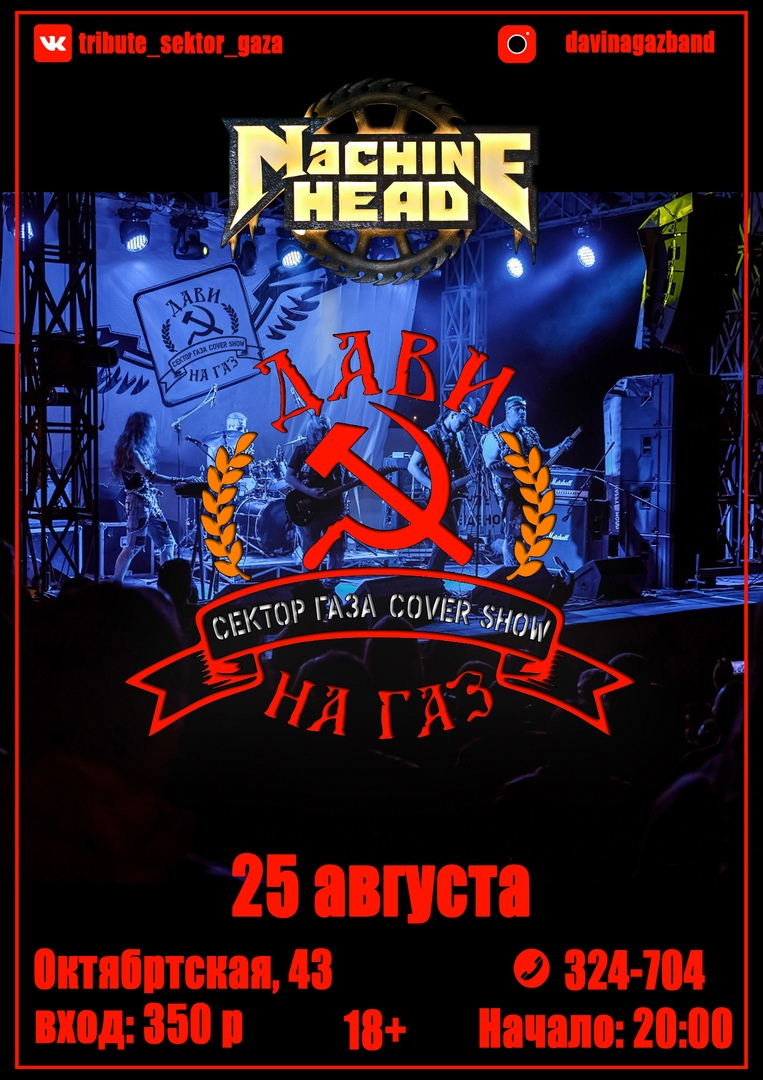Афиша Саратов ДАВИ НА ГАЗ Machine Head/25.08