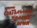 Батальоны просят огня - смотреть на kinopoiskfo
