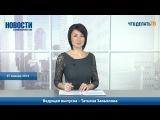 Новости законодательства от 27.01.2014