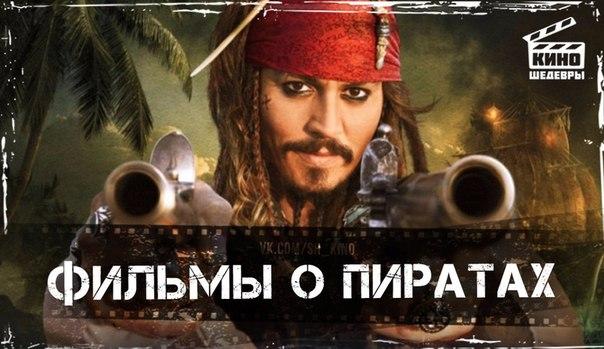Йо-хо-хо! Хватай бутылку рому, пиастры и скорей смотреть подборку лучших фильмов о пиратах.