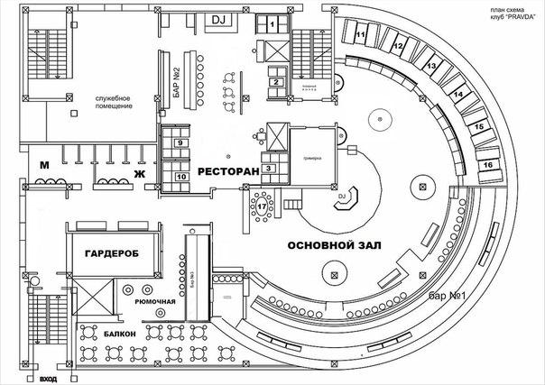 Схема столов клуба «PRAVDA» -