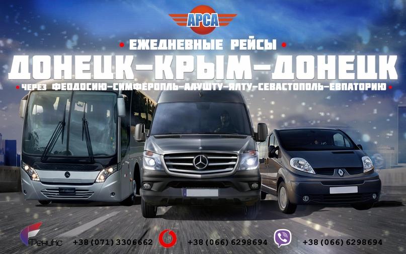 ✅Ежедневные рейсы во все города Крыма и обратно в Донецк.