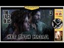 [The Last of Us] Нет пути назад (Tolmak100) #3