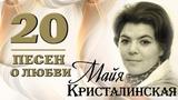 Майя Кристалинская - 20 песен о любви. Нежность